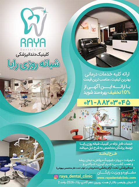 Raya Boarding Dentistry-rayadentalclinic