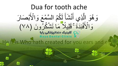 دعا درد دندان